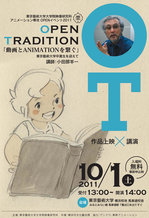 『OPEN  TRADITION』