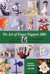 The Art of Finger Puppets 2005