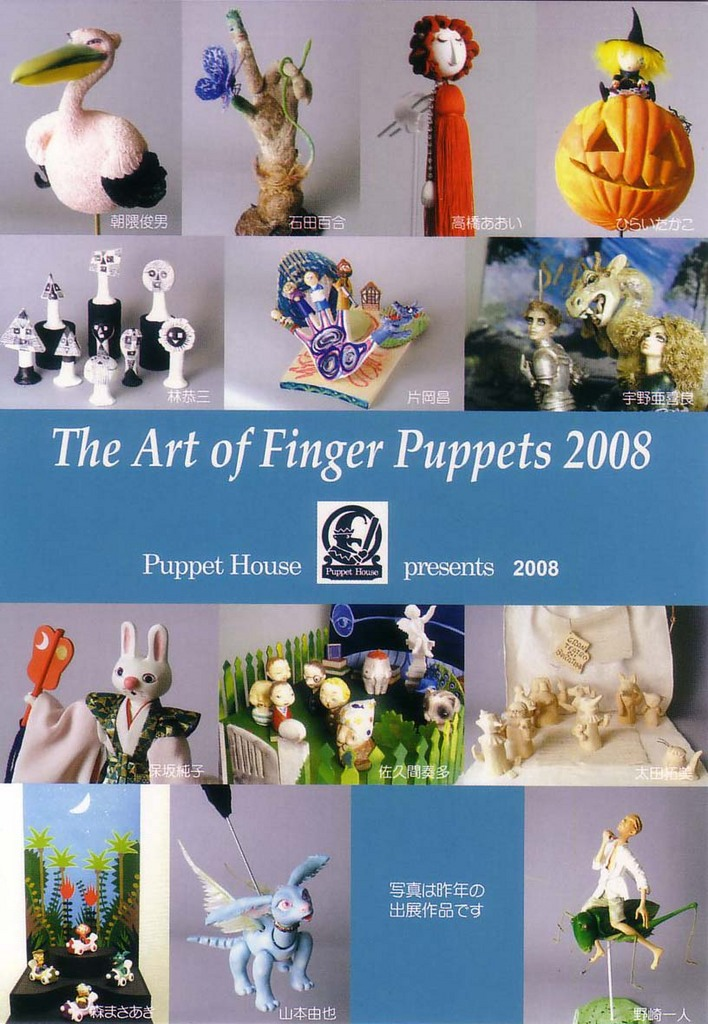 「The Art of Finger Puppets 2008」